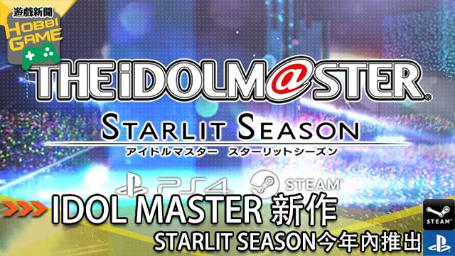 IDOL MASTER STARLT SEASON