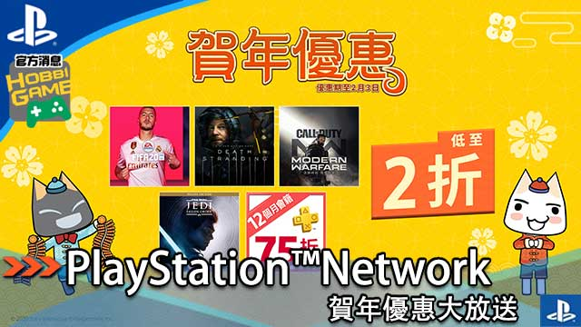 PlayStation™Network 賀年優惠大放送
