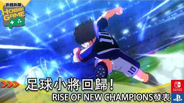 足球小將RISE OF NEW CHAMPIONS