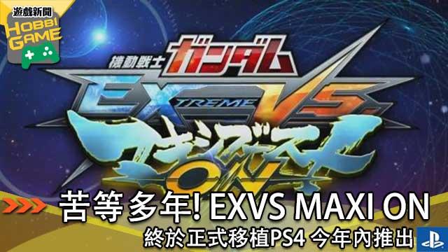 機動戰士Gundam EXVS MAXI ON
