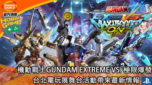 MOBILE SUIT GUNDAM EXTREME VS. 極限爆發