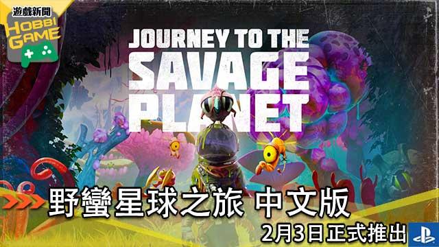 野蠻星球之旅