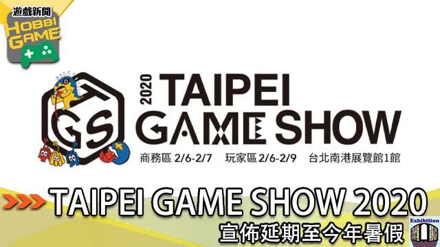 台北國際電玩展2020