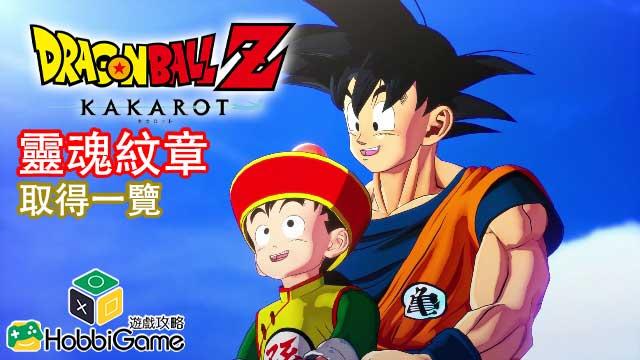 DRAGON BALL Z KAKAROT 靈魂紋章