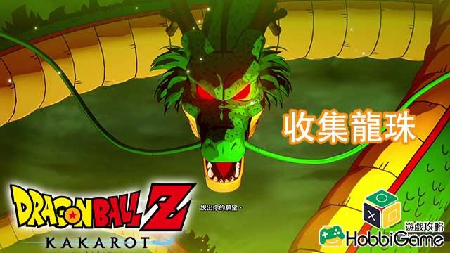 DRAGON BALL Z KAKAROT 收集龍珠