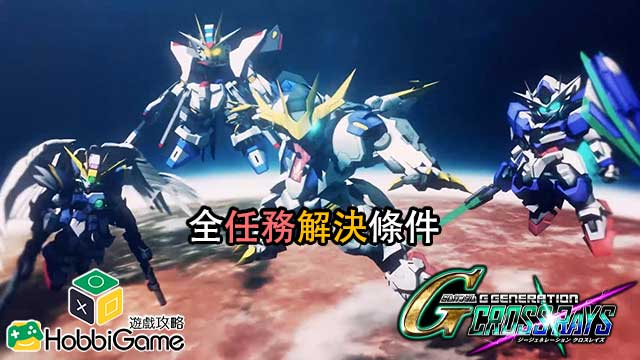 SD GUNDAM GGENERATION CROSSRAYS 全任務解決條件