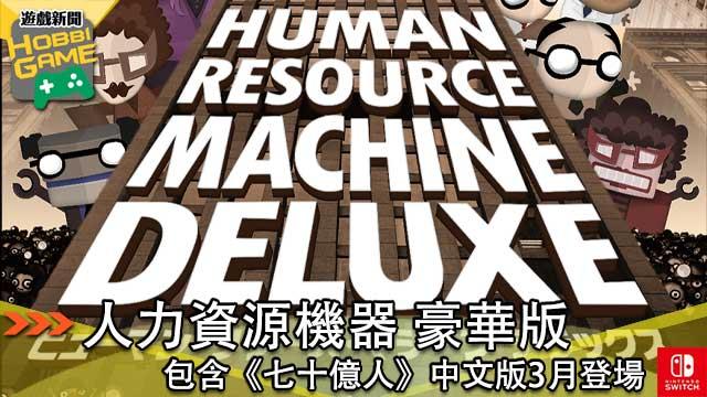 Human Resource Machine Deluxe