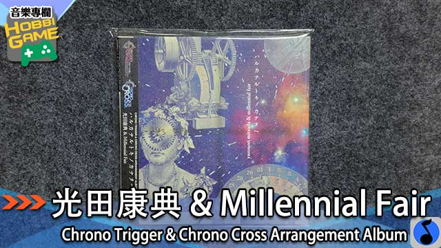 Chrono Trigge & Chrono Cross