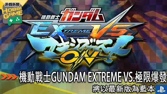機動戰士GUNDAM EXTREME VS.極限爆發