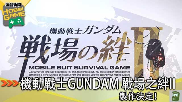 機動戰士GUNDAM 戰場之絆II