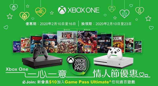 Xbox One 一心一意情人節優惠