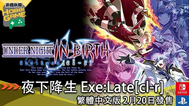 夜下降生 Exe:Late[cl-r]