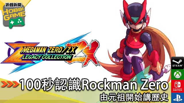 Megaman Zero / ZX Legacy Collection