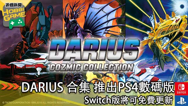 DARIUS COMIC COLLECTION
