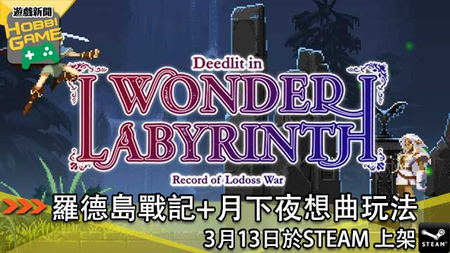 羅德島戰記Deedlit in Wonder Labyrinth