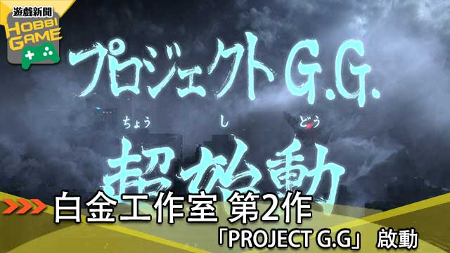 PROJECT G.G