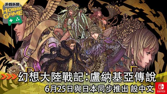幻想大陸戰記:盧納基亞傳說