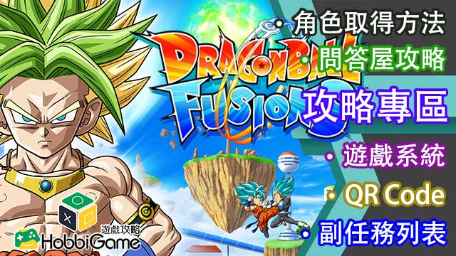 DRAGON BALL FUSIONS 攻略