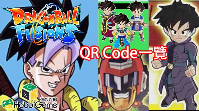 DRAGON BALL FUSIONS QR code