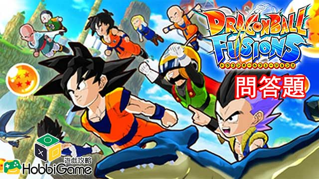 DRAGON BALL FUSIONS 問答屋