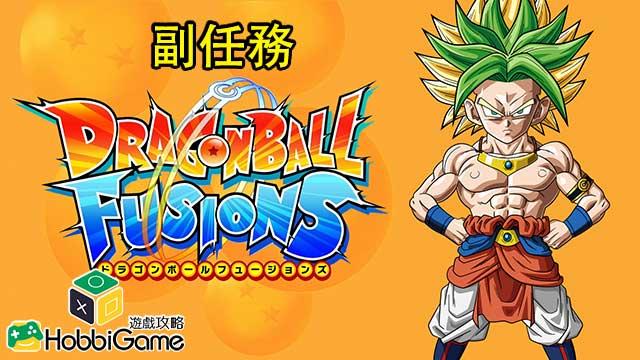DRAGON BALL FUSIONS 副任務