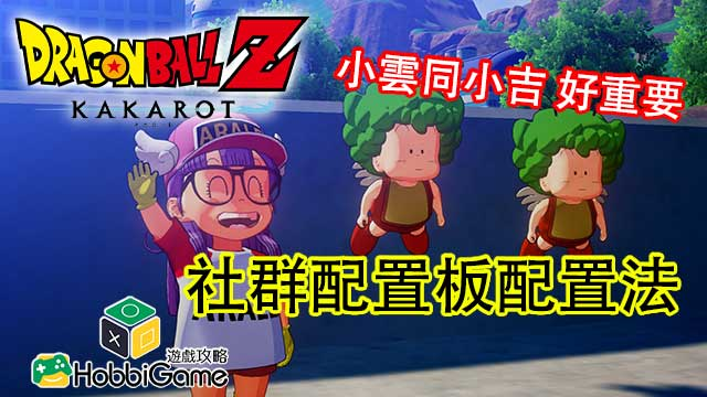 DRAGON BALL Z KAKAROT 靈魂紋章 社群配置板