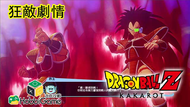 DRAGON BALL Z KAKAROT 狂敵劇情