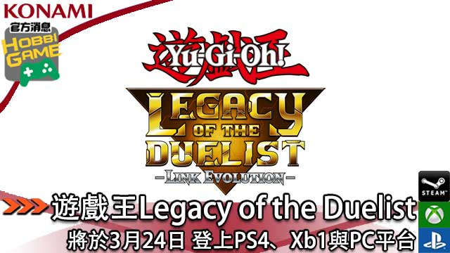 遊戲王Legacy of the Duelist: Link Evolution