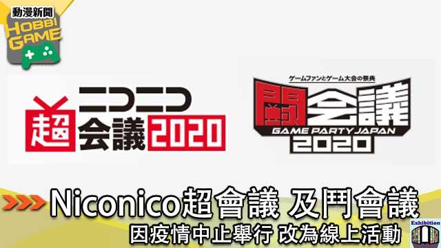 Niconico超會議2020