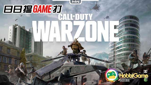 HobbiGame送禮 Call of Duty: War Zone