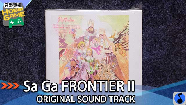 SaGa Frontier2