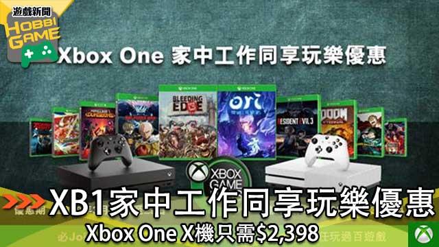 Xbox One 家中工作同享玩樂優惠