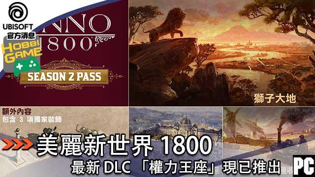 美麗新世界1800
