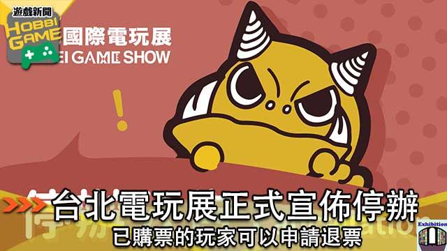 台北電玩展2020
