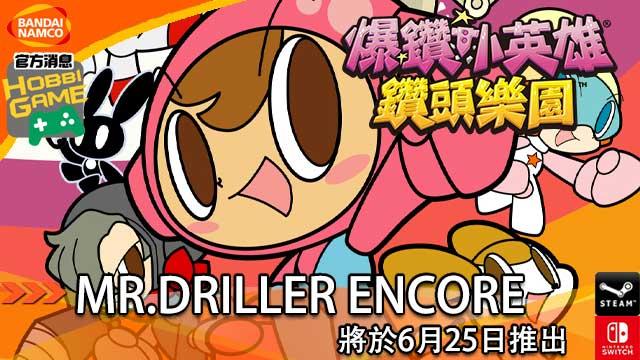 MR.DRILLER ENCORE