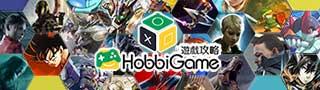 HobbiGame遊戲攻略