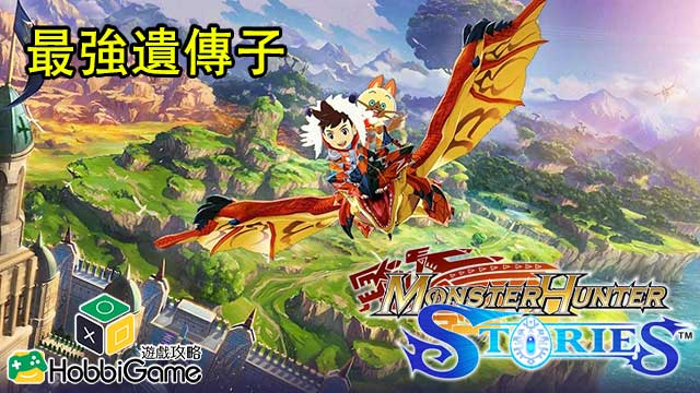 MONSTER HUNTER STORIES 最強遺傳子