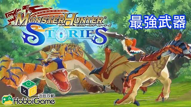 MONSTER HUNTER STORIES 最強武器