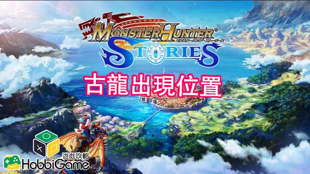 MONSTER HUNTER STORIES 古龍出現位置
