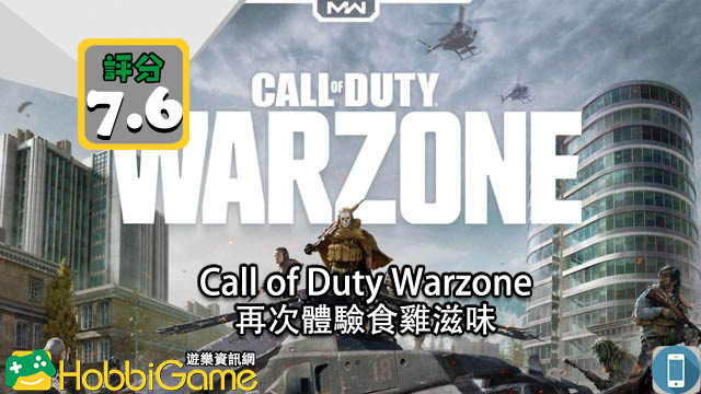 Call of Duty Warzone , CoD MW 2019, PS4, Xbox1, PC,