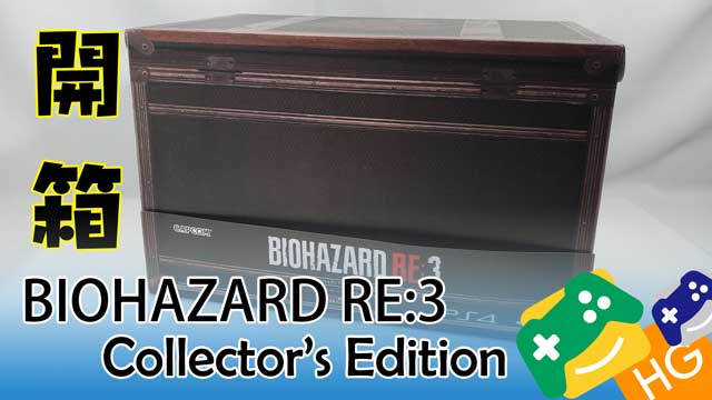 BIOHAZARD RE:3 限定版開箱