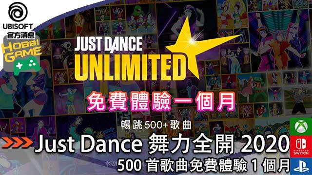Just Dance 舞力全開 2020