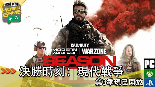 決勝時刻®:現代戰爭