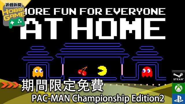 PAC-MAN Championship Edition2