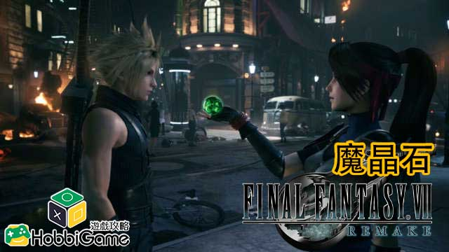 Final Fantasy VII Remake 魔晶石