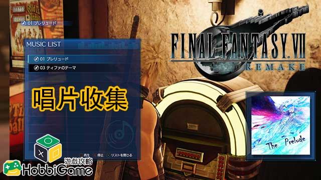 Final Fantasy VII Remake 唱片
