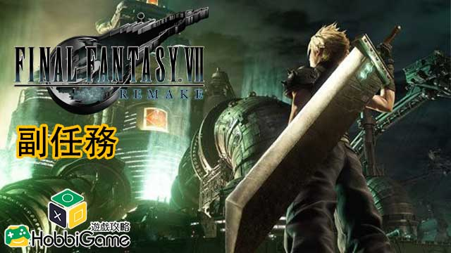 Final Fantasy VII Remake 支線任務
