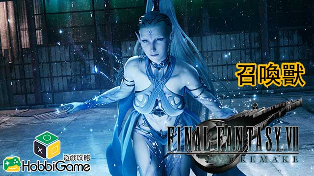 Final Fantasy VII Remake 召喚獸