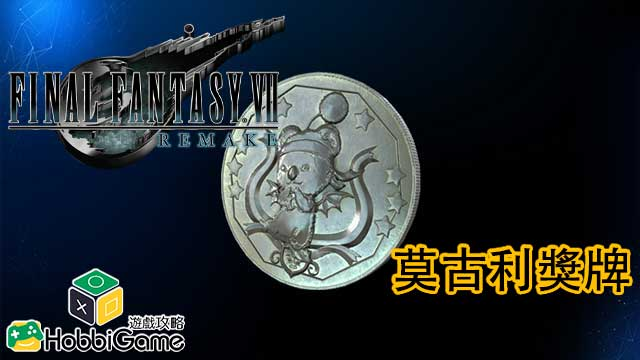 Final Fantasy VII Remake 莫古利獎牌
