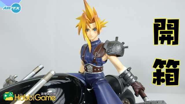 ARTFX Final Fantasy VII
